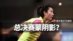 乒超女团第七轮丁宁刘诗雯皆告负!总决赛蒙阴影?