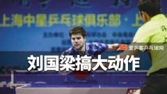刘国梁又搞大动作:解除乒超外援禁令,众人叫好