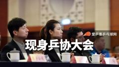 马龙张继科同现身乒协大会!刘国梁:他们不会轻易说再见