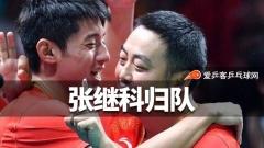 刘国梁透露张继科已回国乒队伍!表态还要继续拼