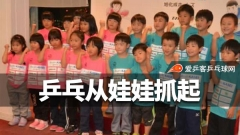 日本乒乓从娃娃抓起了!U8首次组建国家队U7首次全国集训