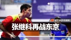 张继科决意再战东京奥运!伤病+新人追击仍是双重挑战