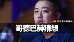 国乒总教练主教练人选难产!刘国梁这一高招别有深意?