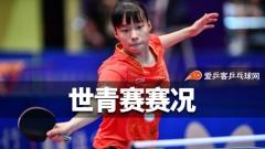 乒球世青赛 | 国乒取开门红,男女团均顺利进半决赛