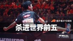 张本智和:进前五仍不满足,未来欲击败中国