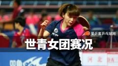世青赛团体 | 中国3-0横扫韩国,进决赛剑指第14冠