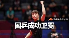 世青赛 | 国乒男团3-0日本夺冠,女团3-1胜日本加冕