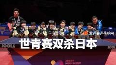 国乒男女队世青赛双杀日本!双双卫冕第14次夺冠