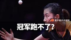 总决赛国乒女单19次折桂!五金花出战冠军跑不了?