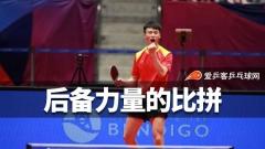 世青赛国乒包揽7冠!但日本这一优势让国乒汗颜