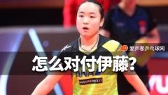 日媒:总决赛中国怎么对付伊藤?能否一雪前耻