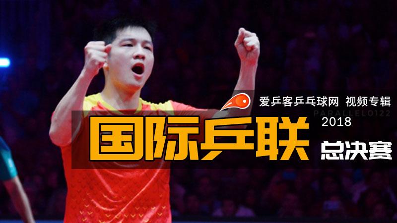 2018年国际乒联巡回赛总决赛