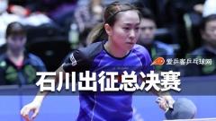 石川佳纯出征总决赛目标夺冠:希望多赢国乒