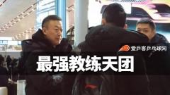国乒史上最强教练天团出炉!刘诗雯许昕主管教练浮出水面