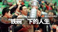 14岁破格进入国乒,18岁被蔡振华扫地出门,如今成了世界冠军之妻!