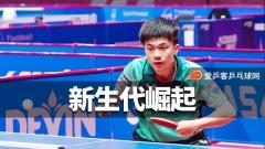 林昀儒:2018赛季已经战胜过6名国乒球员