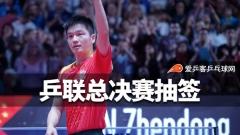 乒联总决赛抽签:樊振东独守下半区,丁宁或再PK伊藤