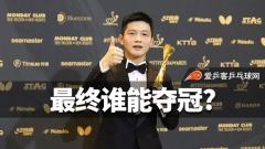 乒联总决赛樊振东力争全年第10冠!刘诗雯迎冲第四冠良机