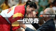 45岁邓亚萍近况曝光,依旧霸气侧漏,不愧是一代传奇