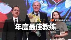为何刘国正没能获得年度最佳教练奖?中国已两年未得......