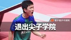 张本智和:总决赛有望夺冠!退出尖子学院专注学业