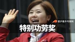 """福原爱获""""特别功劳奖""""!网友:实力人品双佳,实至名归"""