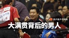 曾当过皮划艇教练,培养3位乒乓球大满贯,与张怡宁情同父女