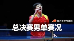 乒联总决赛 | 林高远4-0水谷隼,决赛战15岁的张本智和