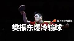 樊振东爆冷输球难掩失落:对手表现超乎想象!控制不住场面