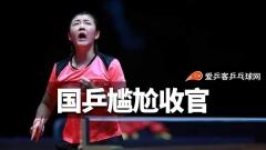 年终总决赛 | 孙颖莎组合负日将女双摘银,国乒尴尬1冠收官