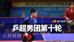 乒超 | 马龙缺阵鲁能负上海遭第二败,樊振东林高远均输球