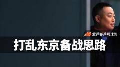 """张本智和打乱备战东京奥运思路?""""总教练""""还得刘国梁来干"""