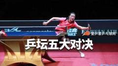 2018乒坛5大对决:马龙完胜樊振东,伊藤逆袭刘诗雯