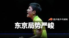"""""""狼""""不只是张本智和!国乒东京奥运局势比想象中更严峻"""