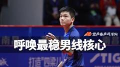 2020东京奥运谁来阻击张本智和? 国乒呼唤最稳男线核心