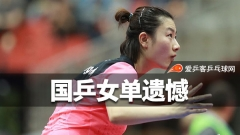 最强阵容包揽年终总决赛四强,国乒女单仍有一大遗憾