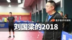 刘国梁的2018:回归国乒决战东京!实体化改革创新