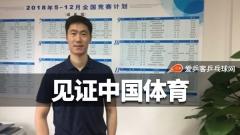 从地下室练球到世界冠军!王励勤见证中国体育40年