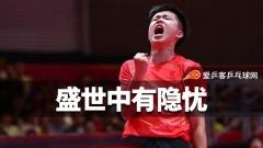 2018男乒总结:盛世中有隐忧!王楚钦等新秀获突破