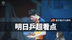 乒超看点:陈梦能否带队登顶?马龙何时伤愈复出