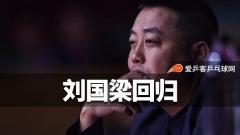 """国乒2018关键词之""""刘国梁""""!从刘指导到刘主席不止称呼变化"""