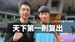 朱世赫宣布明年4月复出!还将担任赵大成私人教练