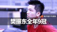 """樊振东全年9冠无愧乒坛最佳!2019欲乘势翻越""""大山"""""""