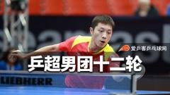 乒超   樊振东擒林高远八一,3-0许昕丢两分上海失利