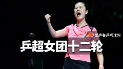 乒超 | 丁宁两分北京3-0,王曼昱横扫朱雨玲鲁能3-1