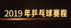 2019年乒乓球赛程:4月世乒赛开战,12月总决赛