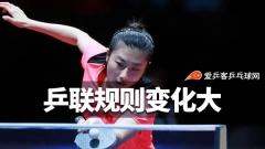 2019年乒联排名规则11项变化!排名变为每周更新