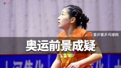 刘诗雯内战疲软成致命伤!再不逆袭东京奥运前景成疑