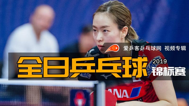 2019年全日本乒球锦标赛