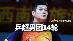 乒超 | 樊振东率八一横扫四川,马龙继续缺席鲁能赢球